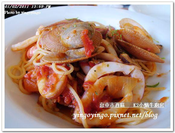 台中市西區_K2小蝸牛廚房20110102_R0017192