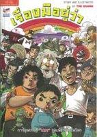 110113(1) - 2010第四屆『日本外交部 - 國際漫畫賞』得獎名單出爐,台灣兩部作品《北極小熊Q》與《多情劍》順利獲得入選! (4/5)