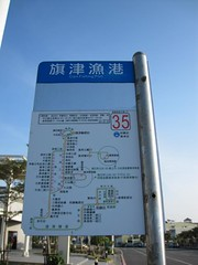 Bus Stop (Qijin Fishing Port)
