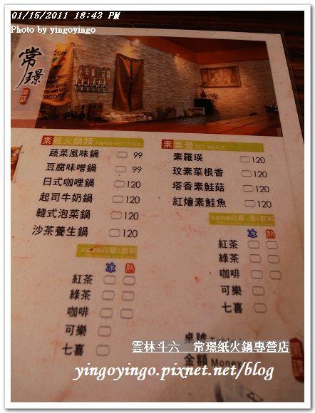 雲林斗六_常璟紙火鍋20110115_R0017325