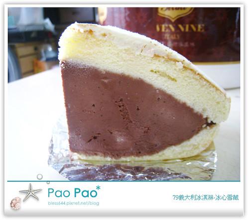 79義大利冰淇淋-巧克力冰心雪藏