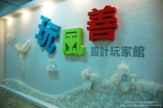 2010第八屆台灣設計博覽會_設計玩家館01.jpg