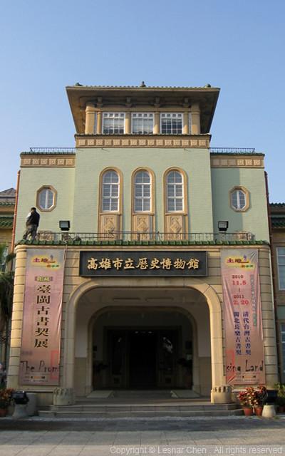 高雄歷史博物館-0001