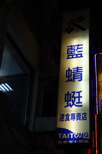 花東121