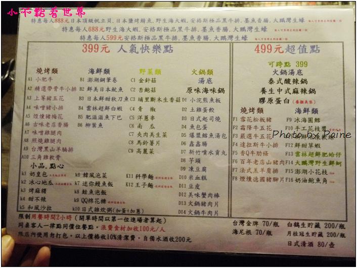 三峽昭和園日式燒肉01