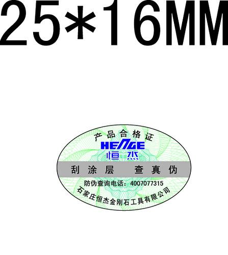 石家庄市海略科技有限公司提供石家庄金刚石电码防伪标签
