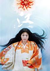 江~姫たちの戦国 前編 Cover