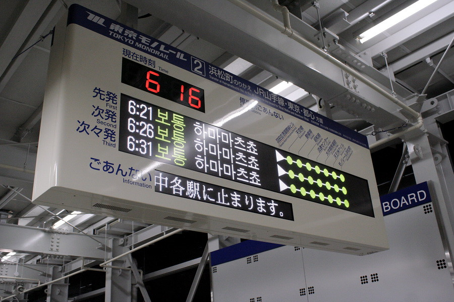 Tokyo monorail information display in KOrean