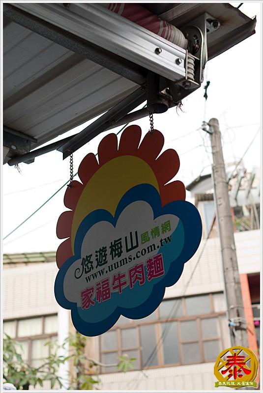 04家福牛肉麵的水餃  (4)