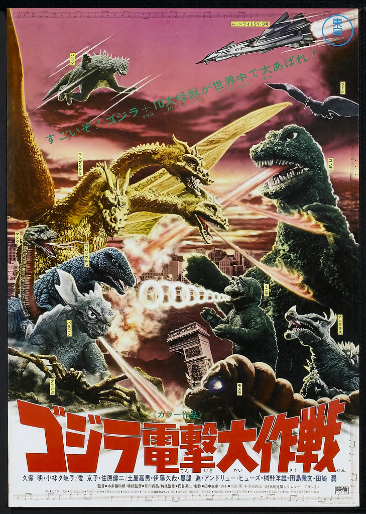 Destroy All Monsters (Toho, R-1972)
