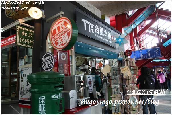 台北瑞芳(侯硐站)20101128_I5523