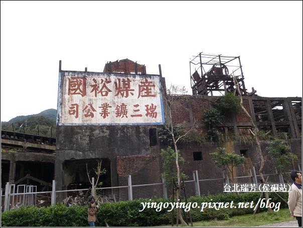 台北瑞芳(侯硐站)20101128_R0016259
