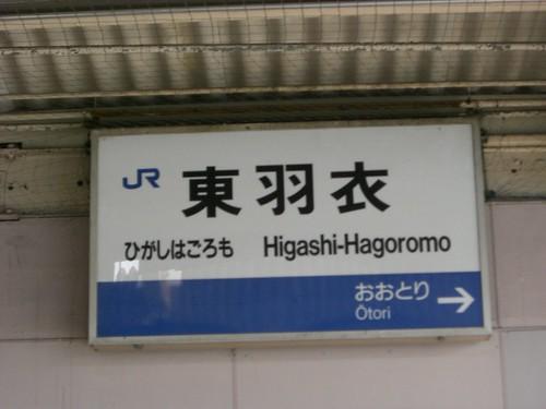 東羽衣駅/Higashi-Hagoromo Station