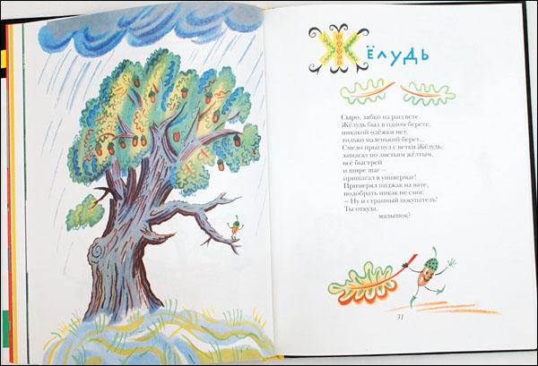 Ребятишкина книжка