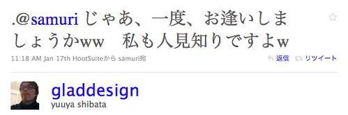 Twitter / yuuya shibata: .@samuri じゃあ、一度、お逢いしましょうかw ...