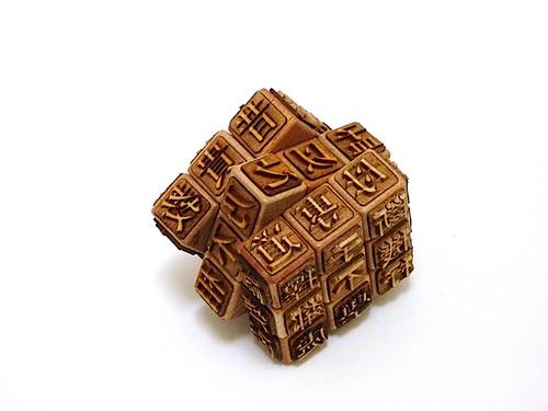un忠汉字型立方体