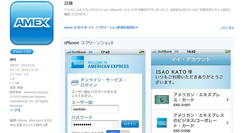 Amex iPhoneアプリ
