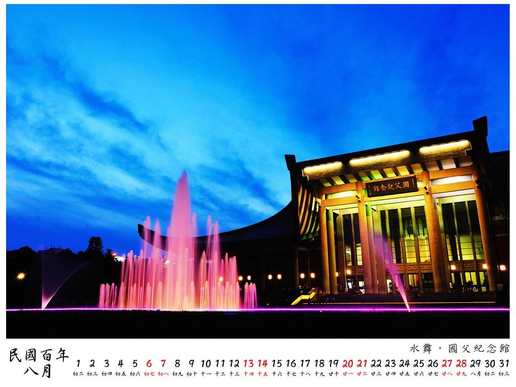 2011 桌曆9 8月