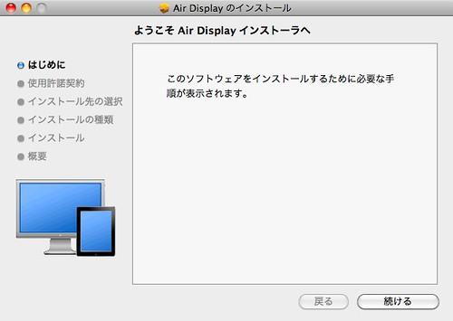 Air Display のインストール