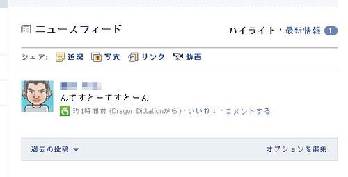 Dragon Dictation PC上でFacebookを確認