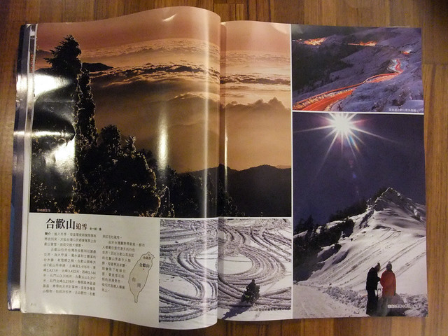 2010.12.29 中國旅遊雜誌。冬季登山之旅
