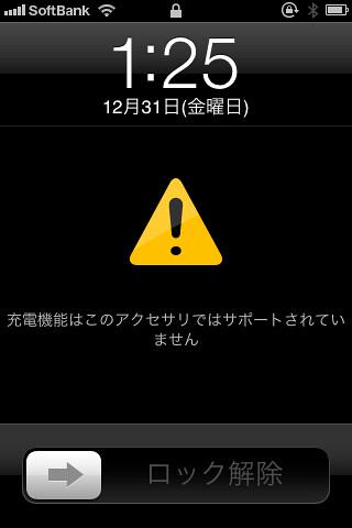 iPhoneの電源ケーブルが逝ってしまった