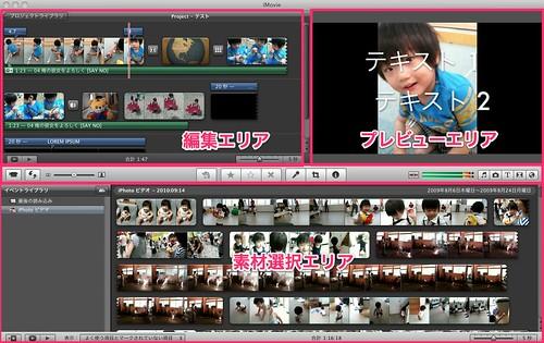 iMovieの画面の見方