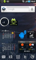 Galaxy Sのホーム画面