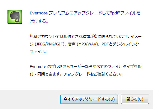 evernote_pdf_error