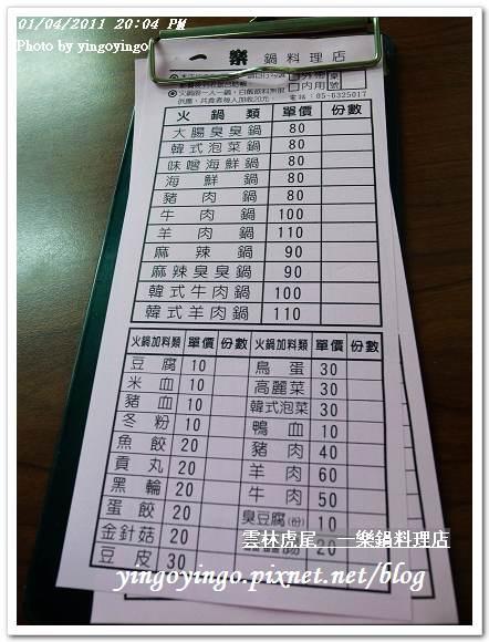 雲林虎尾_一樂鍋料理店20110104_R0017231