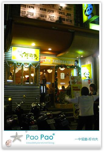 一中餐廳-好功夫