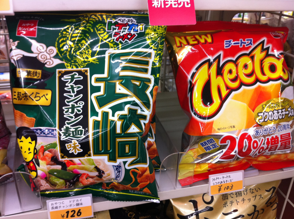 Nagasaki potato chips