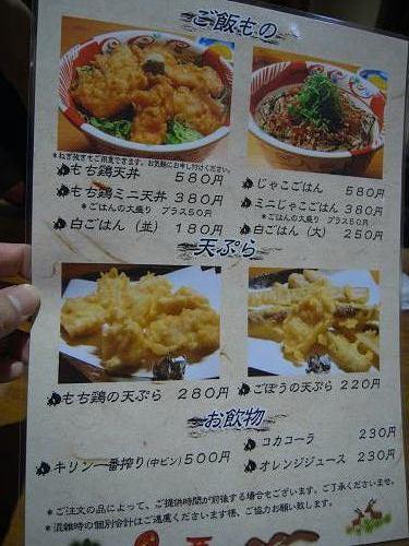 うどんむぎの蔵@奈良駅周辺-06