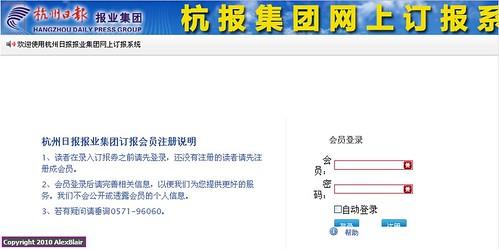 杭报系统页面故障_homepage