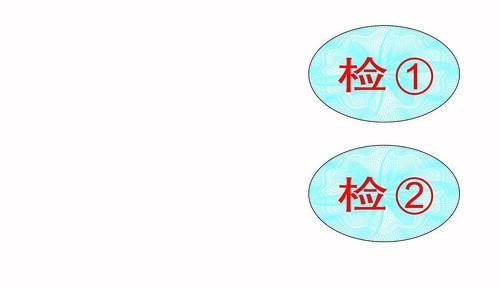 石家庄市海略科技有限公司提供不干胶防伪标签