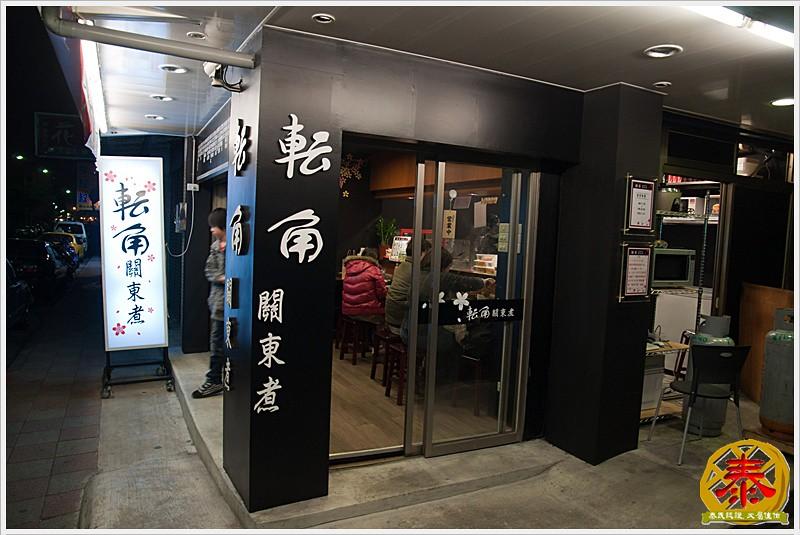 2011.01.01 轉角關東煮  (7)