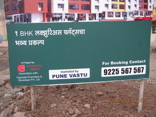 Marketed by Pune Vastu - Spacious 1 BHK Flat for 11 Lakhs at Nanekarwadi Chakan Pune 410510