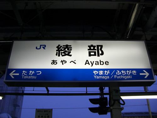 綾部駅/Ayabe Station