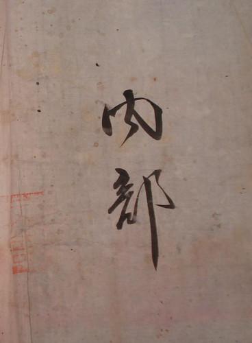 1902 「鬱島郡節目」影印(漢文)_3