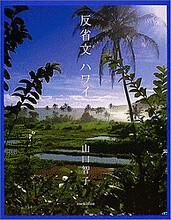 山口智子3
