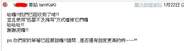 草莓 回函 20110122_01
