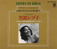 CD-笠置シヅ子
