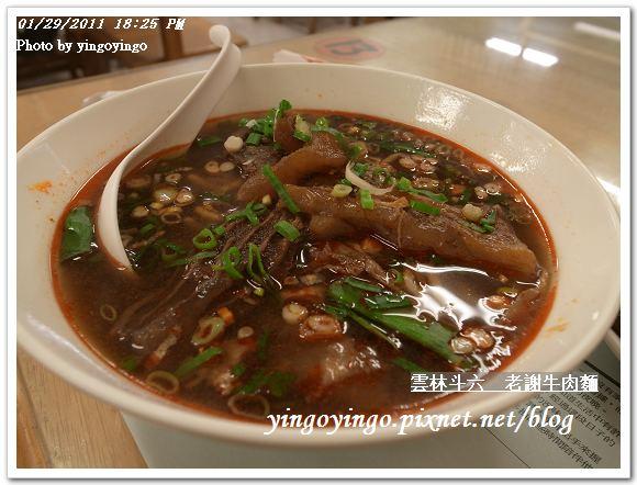 雲林斗六_老謝牛肉麵20110129_R0017595