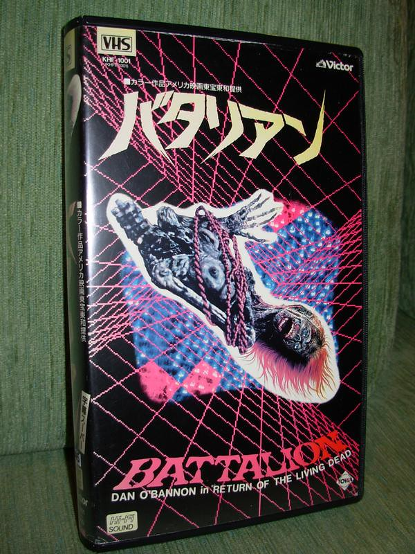 Return Of The Living Dead (VHS Box)