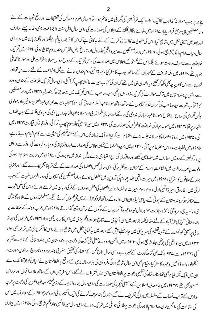 Syed_Sulaiman_Nadvi-2