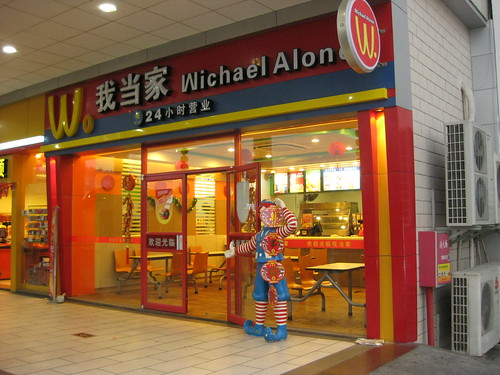 Fake McDonalds