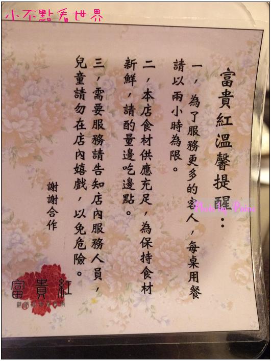 南崁富貴紅麻辣鍋 (39).JPG