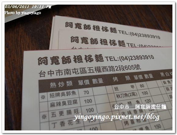 台中市_阿寬師擔仔麵20110306_R0018457