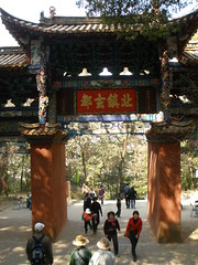 TEMPLEARCHWAY