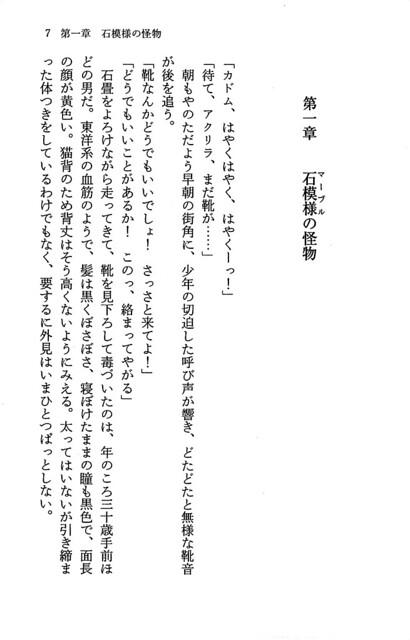 補正後 小川一水 天冥の標 第01巻